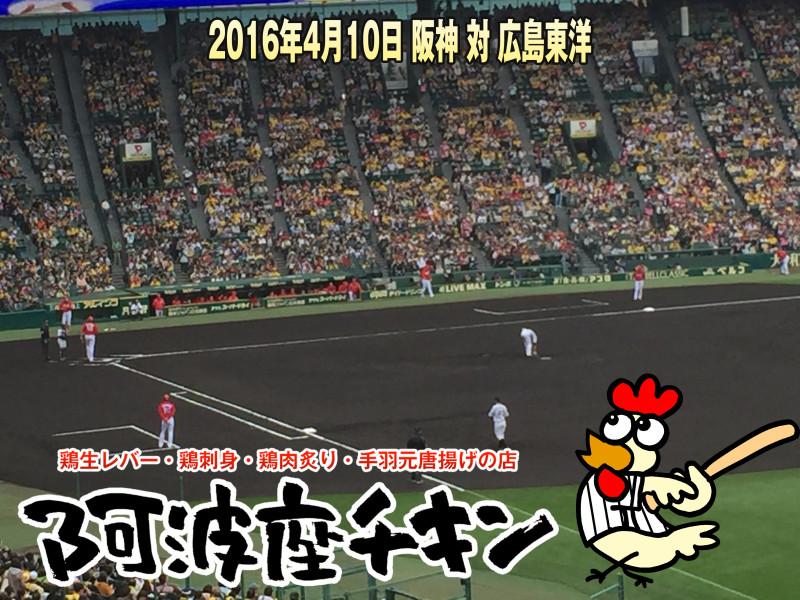 2016年4月10日 阪神 対 広島東洋 株式会社ジェイコムウエスト協賛 どこでも野球が見られるデー