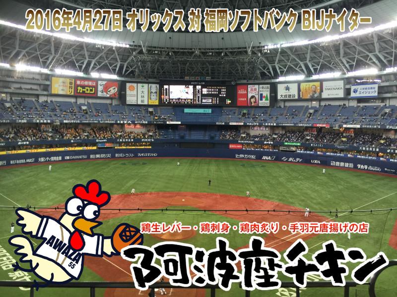 2016年4月27日 オリックス 対 福岡ソフトバンク BIJナイター