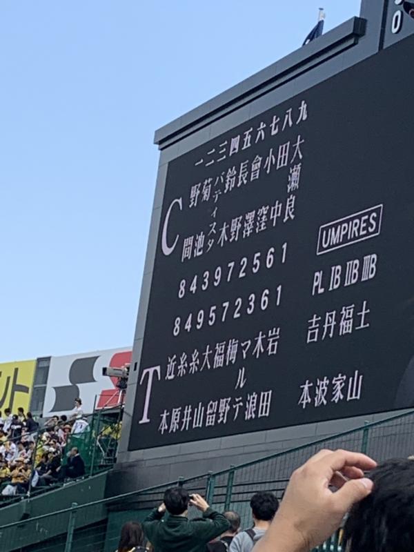阪神タイガースvs広島東洋カープ