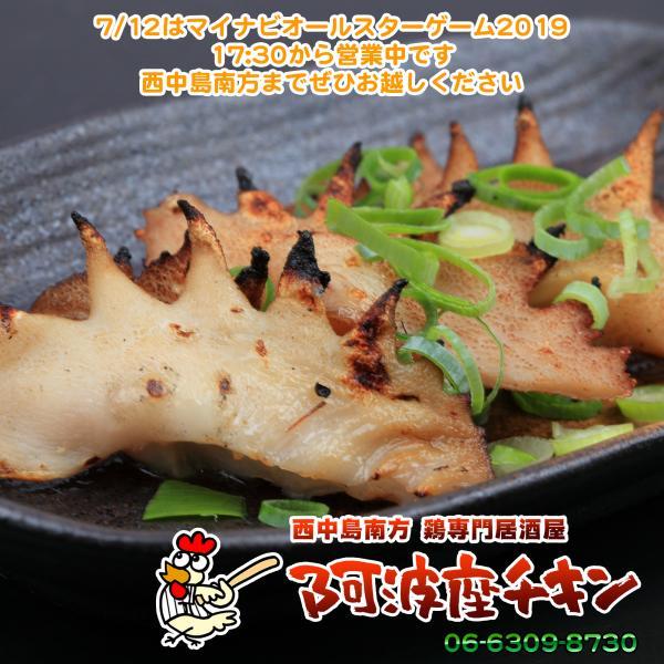 西中島南方の焼き鳥屋 阿波座チキンは7/12の営業を開始いたしました。