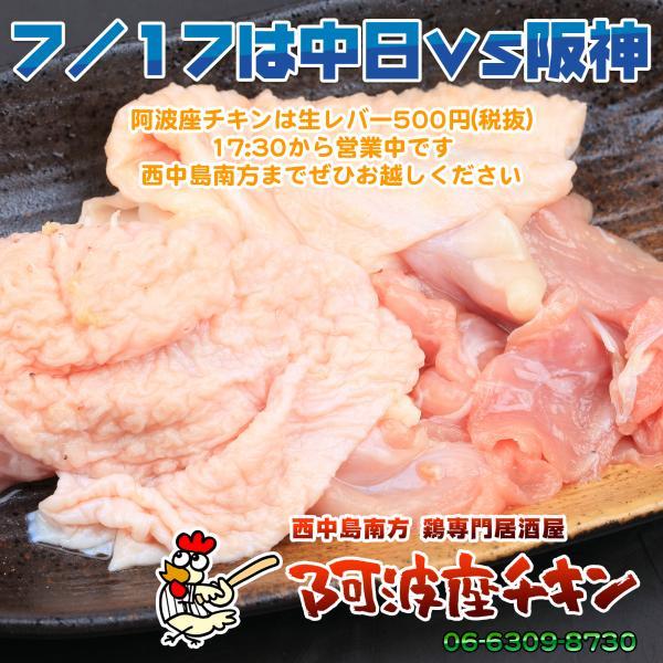 西中島南方の生レバーが食べられる焼き鳥屋 阿波座チキンは7/17の営業を開始いたしました。