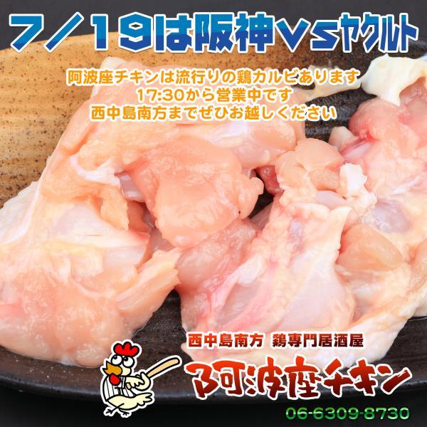 西中島南方の鶏カルビが美味しい焼鳥屋 阿波座チキンは7/19の営業を開始いたしました。