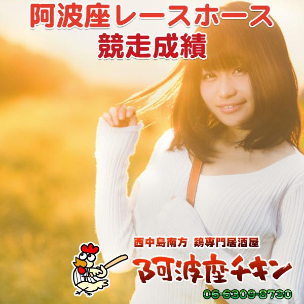2019/07/20 JRA(日本中央競馬会) 競走成績