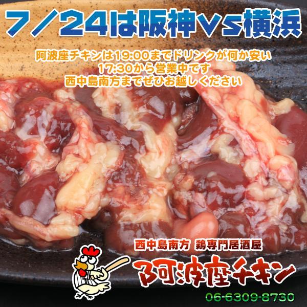 西中島南方の鶏刺身が食べられる焼き鳥店 阿波座チキンは7/24の営業を開始いたしました。