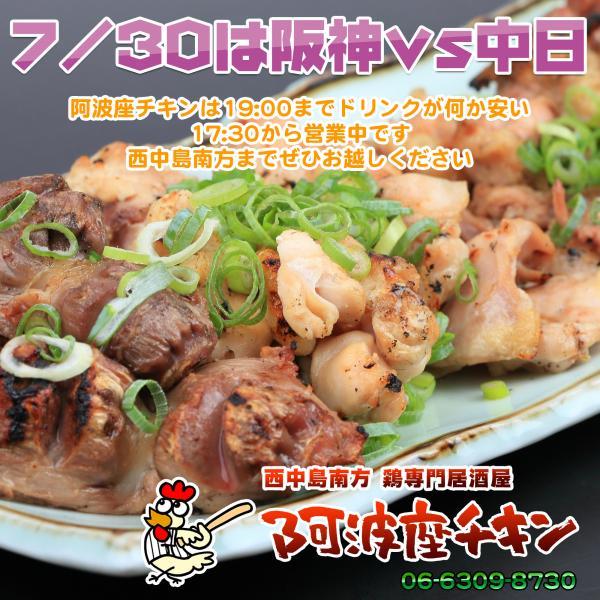 西中島南方のビールが安い焼鳥店 阿波座チキンは7/30の営業を開始いたしました。