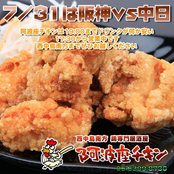 西中島南方の鶏肉が新鮮な焼き鳥屋 阿波座チキンは7/31の営業を開始いたしました。