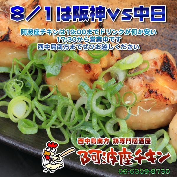 西中島南方で阪神タイガース戦を見ながら営業している焼鳥屋 阿波座チキンは8/1の営業を開始いたしました。