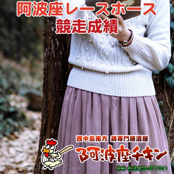 2019/08/03 JRA(日本中央競馬会) 競走成績