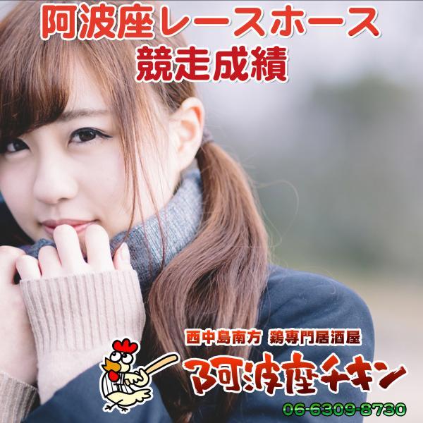 2019/08/10 JRA(日本中央競馬会) 競走成績