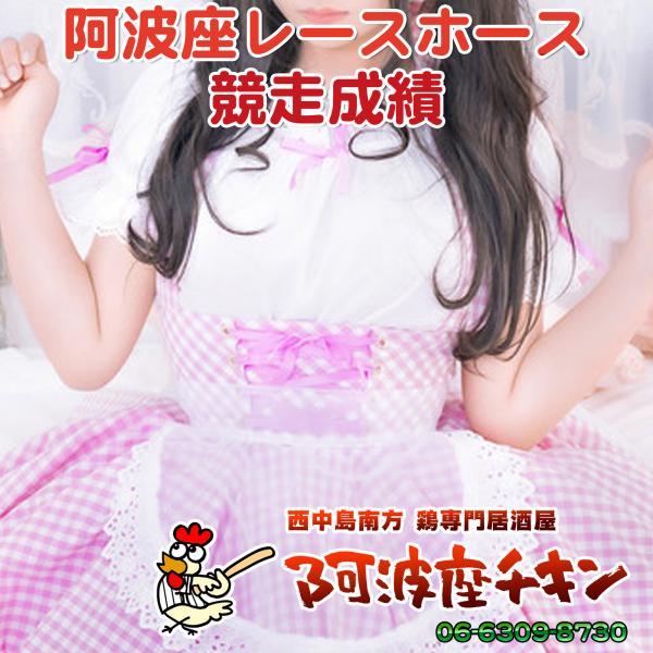 2019/08/11 JRA(日本中央競馬会) 競走成績