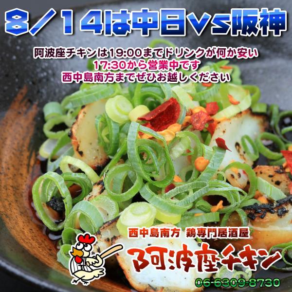 西中島南方のお盆も休まず営業中の焼鳥屋 阿波座チキンは8/14の営業を開始いたしました。