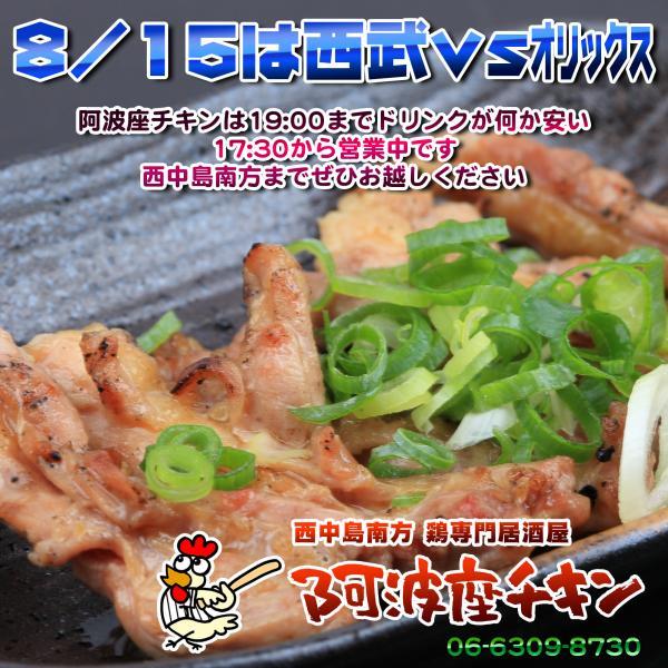 西中島南方のお盆も休まず営業中の焼鳥屋 阿波座チキンは8/15の営業を開始いたしました。
