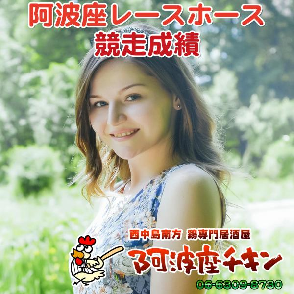 2019/08/18 JRA(日本中央競馬会) 競走成績