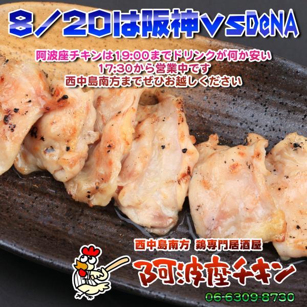 西中島南方で阪神タイガース戦を見ながら営業している焼き鳥店 阿波座チキンは8/20の営業を開始いたしました。