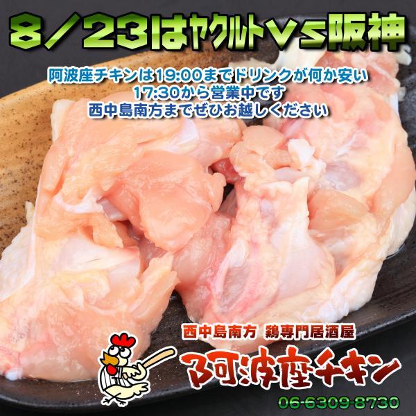 西中島南方で最近暇な焼鳥屋 阿波座チキンは8/23の営業を開始いたしました。