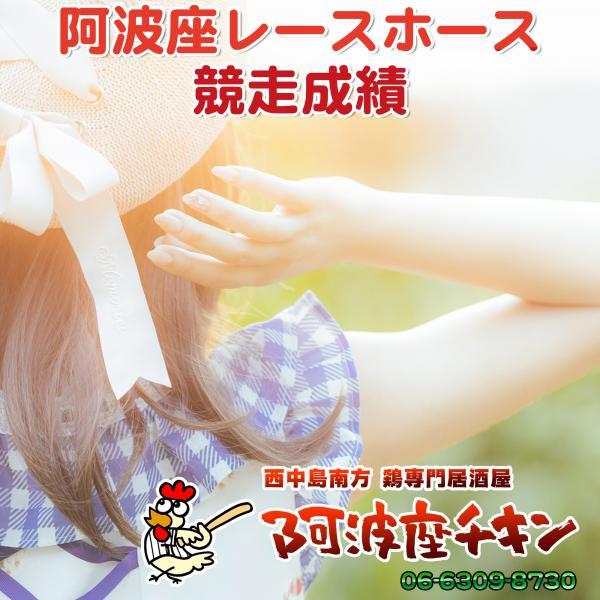 2019/08/25 JRA(日本中央競馬会) 競走成績
