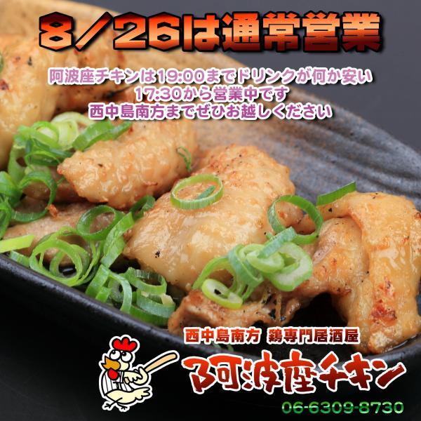 西中島南方でまだ誰も知らない焼鳥屋 阿波座チキンは8/26の営業を開始いたしました。