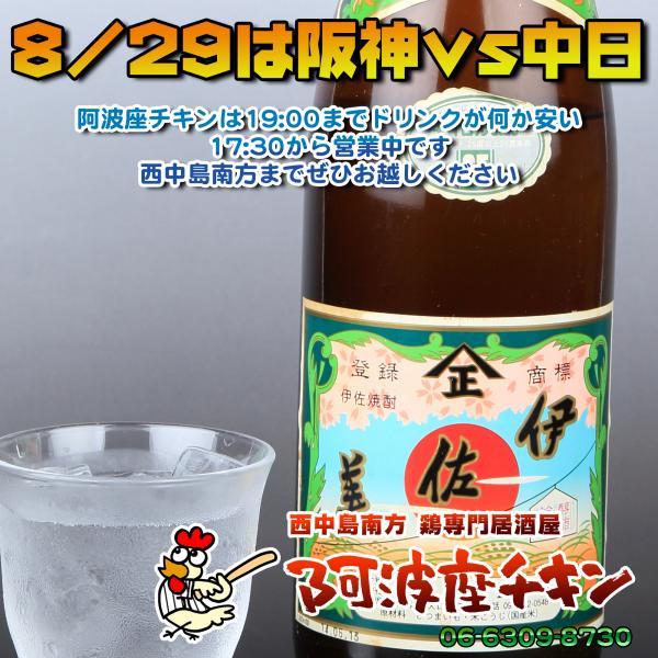 西中島南方で一度は訪れたい焼鳥屋かと言うとそうでもないかもしれない 阿波座チキンは8/29の営業を開始いたしました。