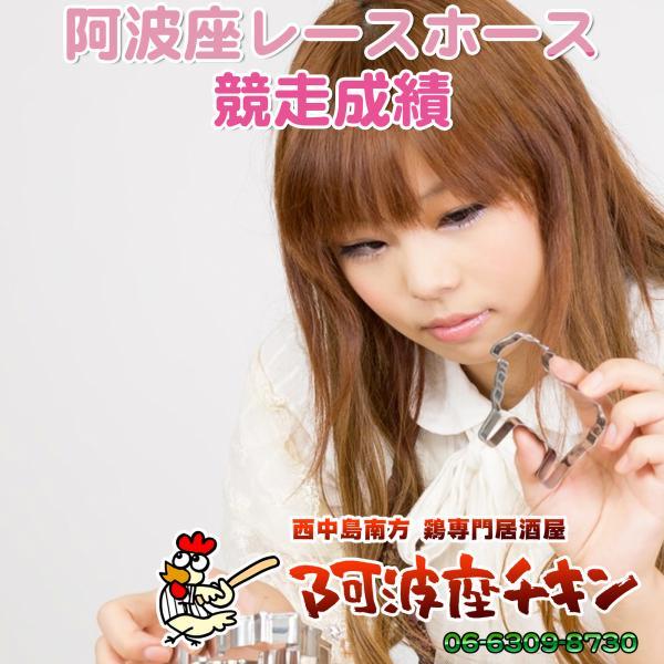 2019/08/31 JRA(日本中央競馬会) 競走成績