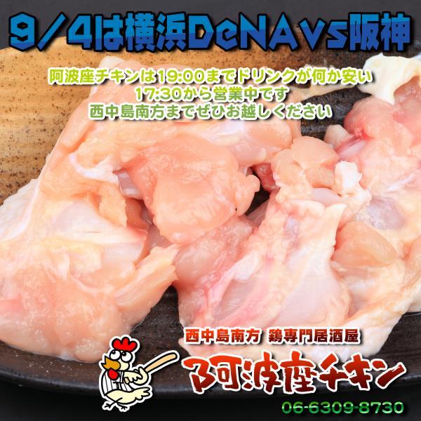 西中島南方で阪神タイガース戦を見ながら営業している焼鳥屋 阿波座チキンは9/4の営業を開始いたしました。