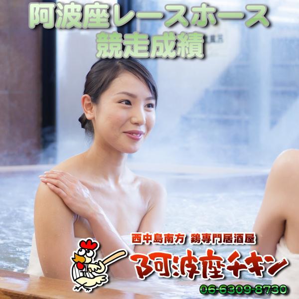 2019/09/08 JRA(日本中央競馬会) 競走成績