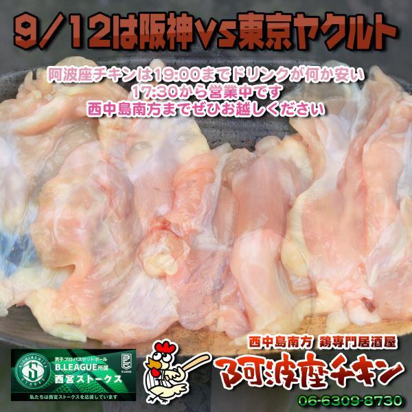 西中島南方の美男美女が集まる焼き鳥居酒屋 阿波座チキンは9/12の営業を開始いたしました。