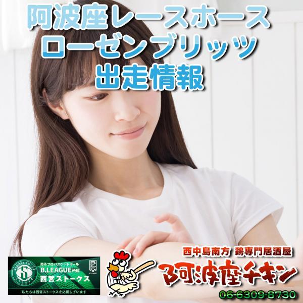 2019/09/13 ローゼンブリッツ 出走情報