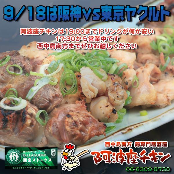西中島南方で誰にも知られず営業している焼鳥居酒屋 阿波座チキンは9/18の営業を開始いたしました。