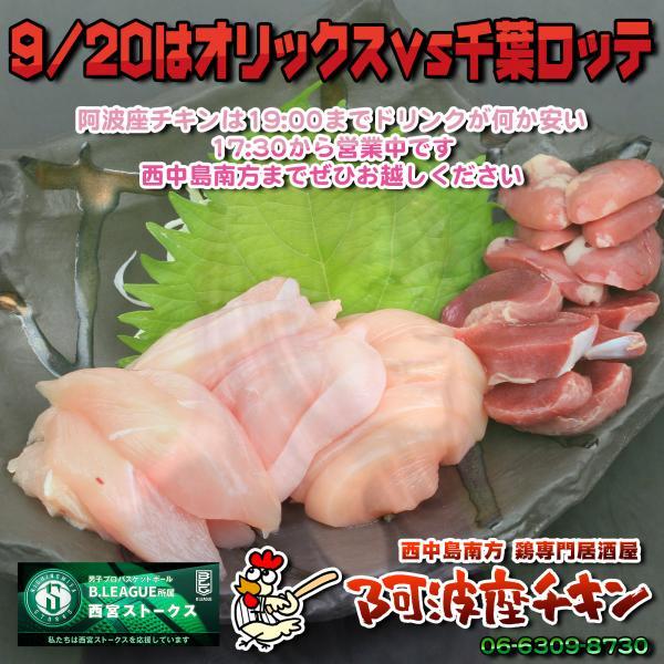 西中島南方で一番地味な焼き鳥屋 阿波座チキンは9/20の営業を開始いたしました。