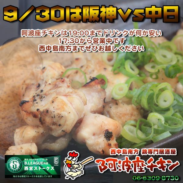 西中島南方で阪神タイガースのCS進出を願う焼鳥屋 阿波座チキンは9/30の営業を開始いたしました。