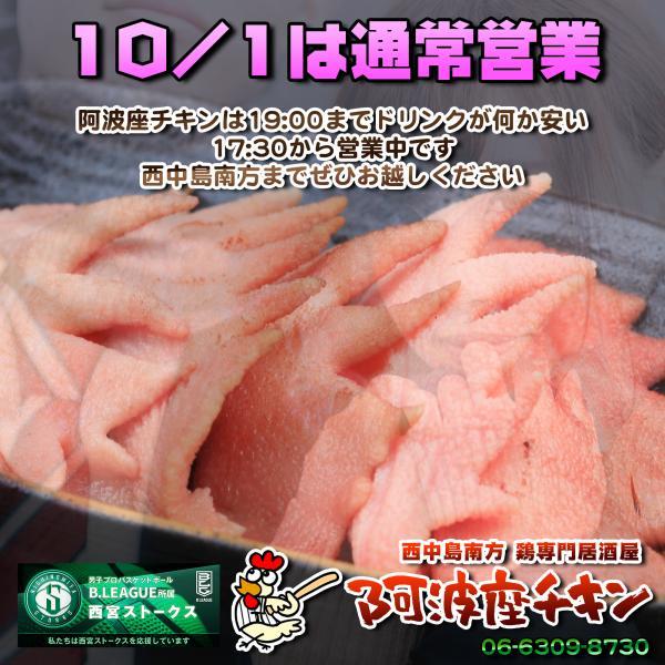 西中島南方で阪神タイガースのCS進出を喜んでいる焼鳥屋 阿波座チキンは10/1の営業を開始いたしました。