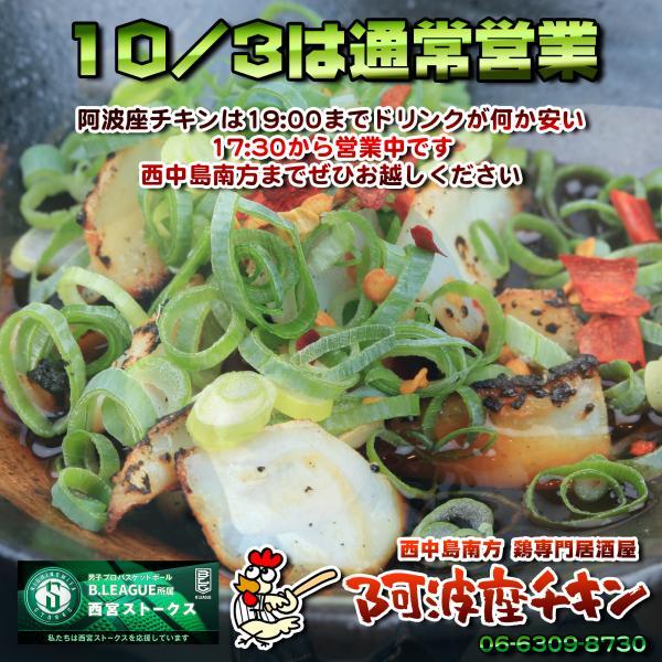 西中島南方で雨風がしのげる焼鳥屋 阿波座チキンは10/3の営業を開始いたしました。