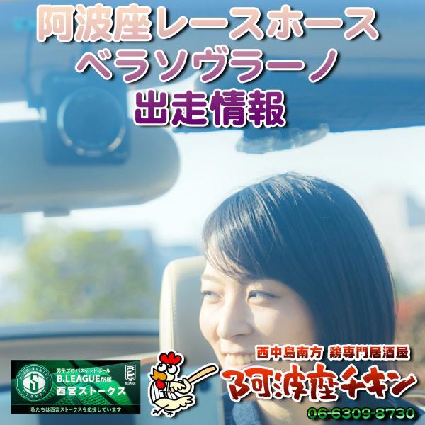2019/10/06 ベラソヴラーノ 出走情報