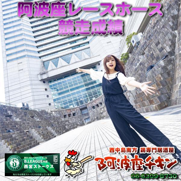 2019/10/06 JRA(日本中央競馬会) 競走成績