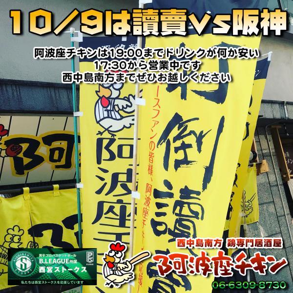 西中島南方で阪神タイガース戦を見ながら営業している居酒屋 阿波座チキンは10/9の営業を開始いたしました。