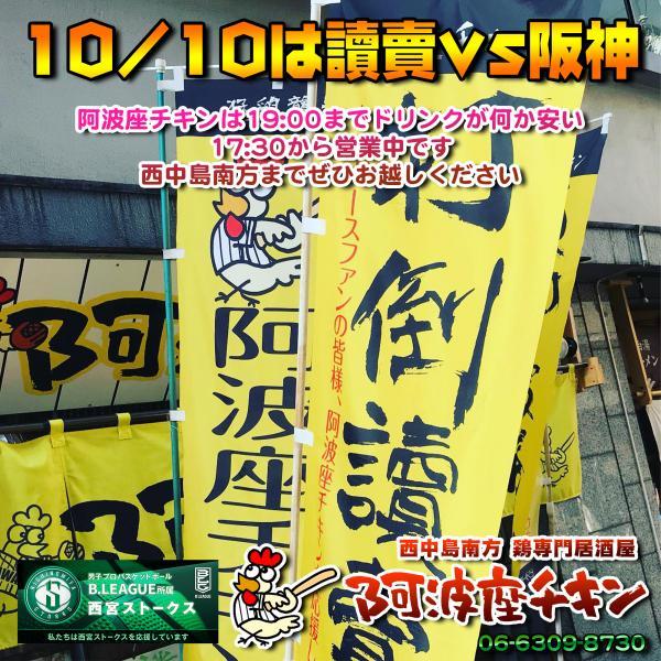 西中島南方で阪神タイガース戦を見ながら営業している居酒屋 阿波座チキンは10/10の営業を開始いたしました。
