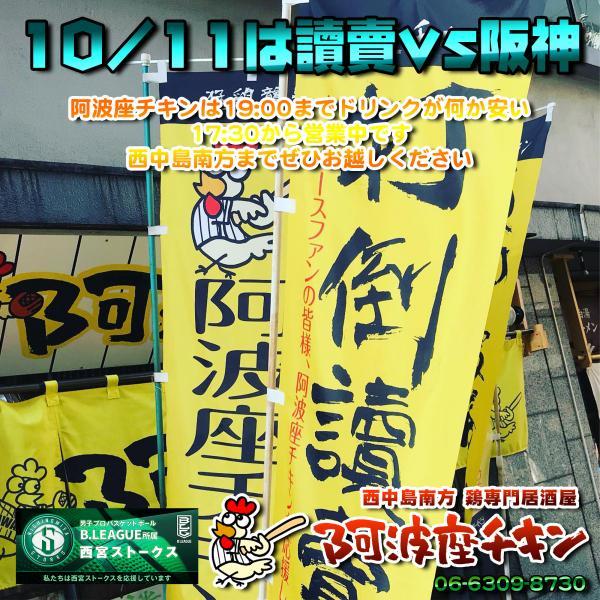 西中島南方で阪神タイガース戦を見ながら営業している居酒屋 阿波座チキンは10/11の営業を開始いたしました。