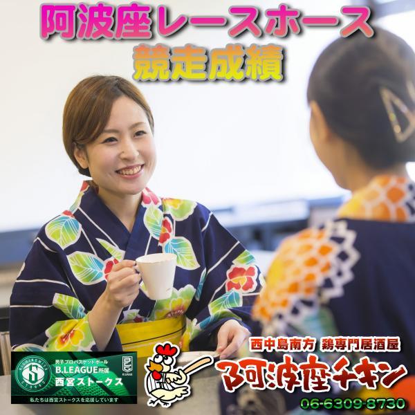 2019/10/14 JRA(日本中央競馬会) 競走成績