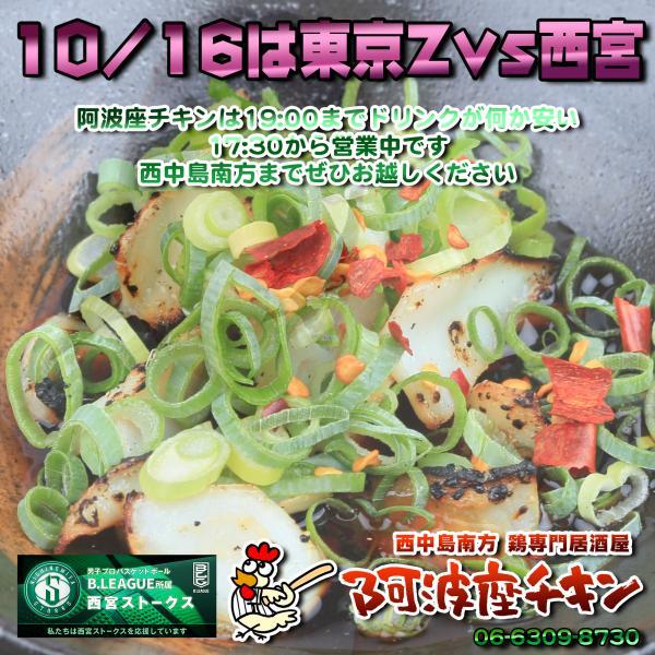 西中島南方でじわじわ人気が出て欲しい鶏居酒屋 阿波座チキンは10/16も17:30より営業いたします。