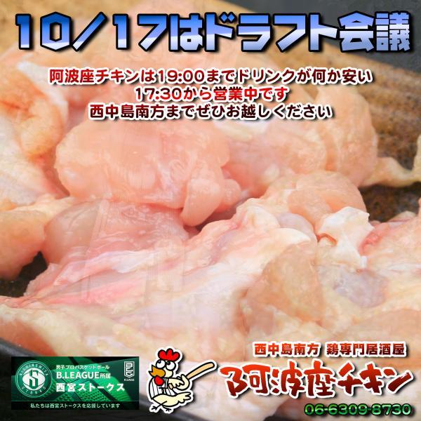 西中島南方でひっそりと営業している鶏居酒屋 阿波座チキンは10/17も17:30より営業いたします。