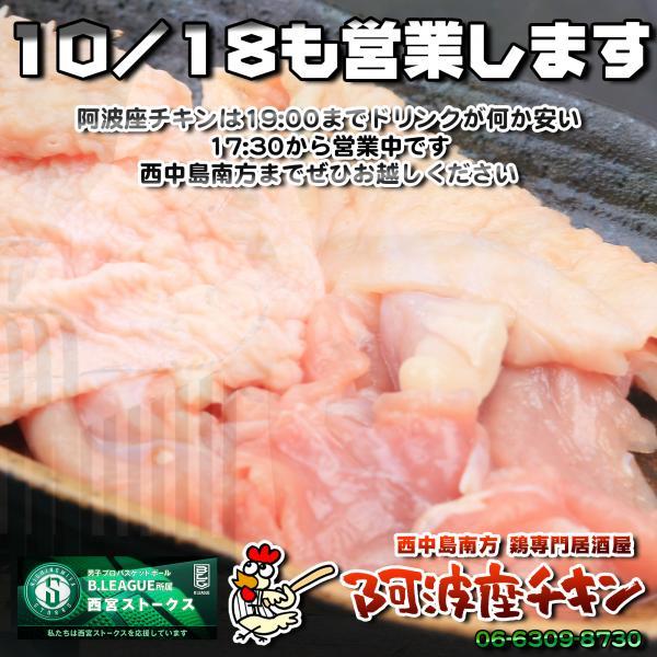 本当は西中島南方にある鶏居酒屋 阿波座チキンは10/18も17:30より営業いたします。