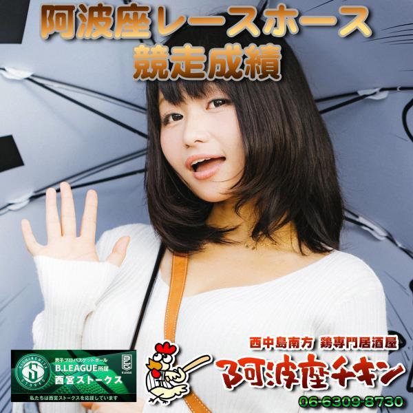 2019/10/21 JRA(日本中央競馬会) 競走成績