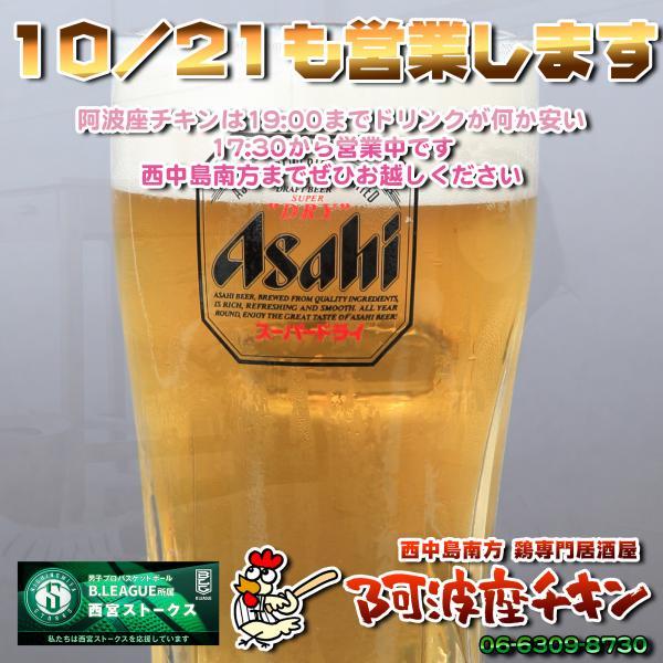 西中島南方で誰にも見つからないようにやっている鶏居酒屋 阿波座チキンは10/21も17:30より営業いたします。