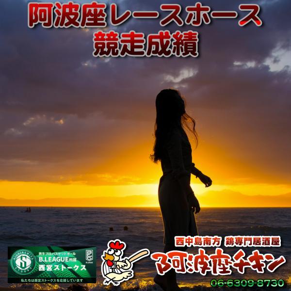 2019/10/23 ホッカイドウ競馬 競走成績