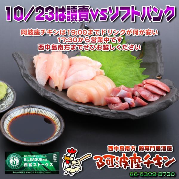 阿波座では絶対に見つからない鶏専門居酒屋 阿波座チキンは10/23も17:30より営業いたします。