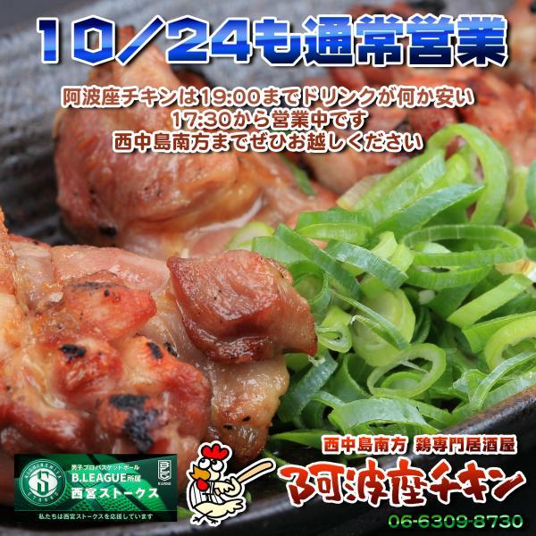 西中島南方で雨の日も営業している鶏専門居酒屋 阿波座チキンは10/24も17:30より営業いたします。