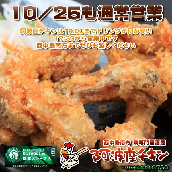 西中島南方の金曜日も空いている鶏専門居酒屋 阿波座チキンは10/25も17:30より営業いたします。