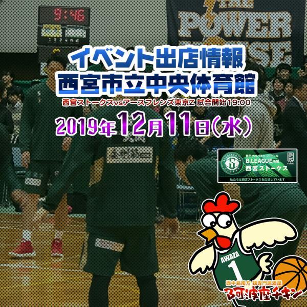 西宮ストークスvsアースフレンズ東京Zが行われる西宮市立中央体育館で出張販売を行います。