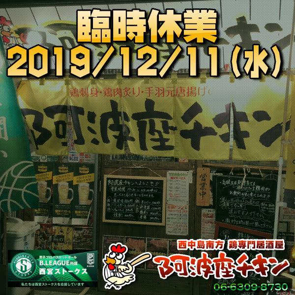 2019年12月11日(水) イベント出店の為、臨時休業いたします。