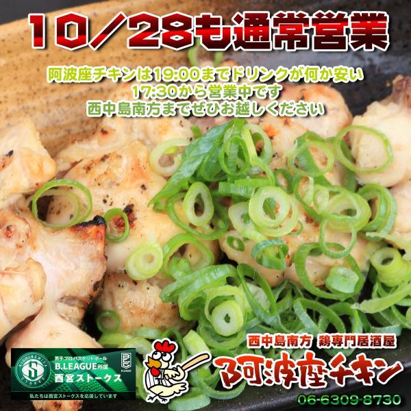 西中島南方で月末も混み合わない鶏専門居酒屋 阿波座チキンは10/28も17:30より営業いたします。